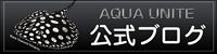 AQUA UNITE 公式ブログ